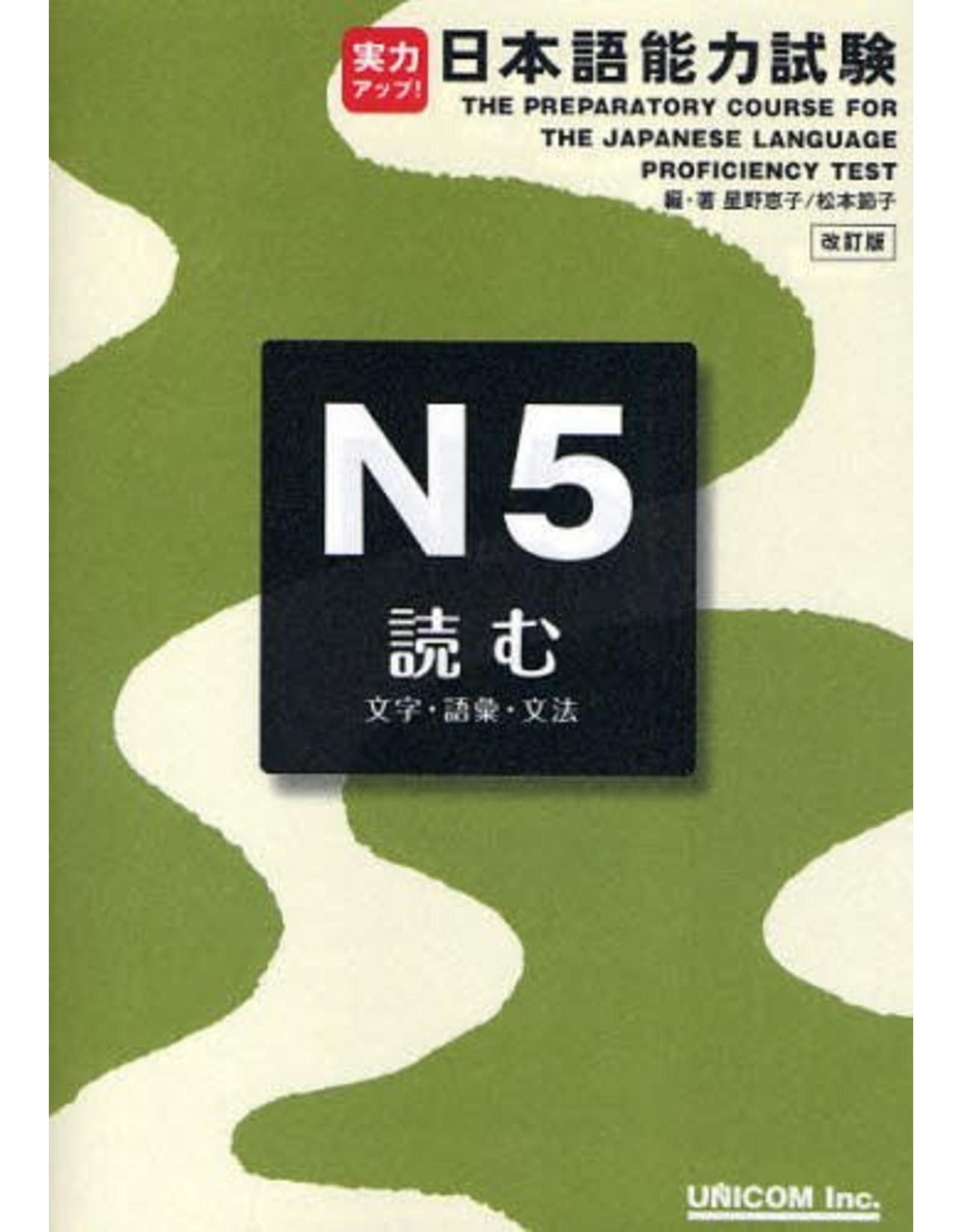 UNICOM THE PREPARATORY COURSE FOR THE JLPT N5 YOMU MOJI/GOI/BUNPO