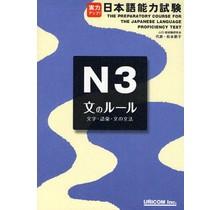 UNICOM - THE PREPARATORY COURSE FOR THE JLPT N3 BUN NO RULE MOJI/GOI/BUN NO BUNPO