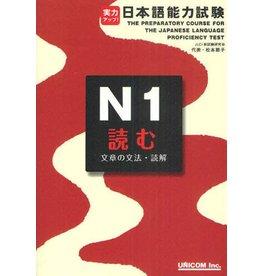 UNICOM THE PREPARATORY COURSE FOR THE JLPT N1 YOMU BUNSHO NO BUNPO / DOKKAI