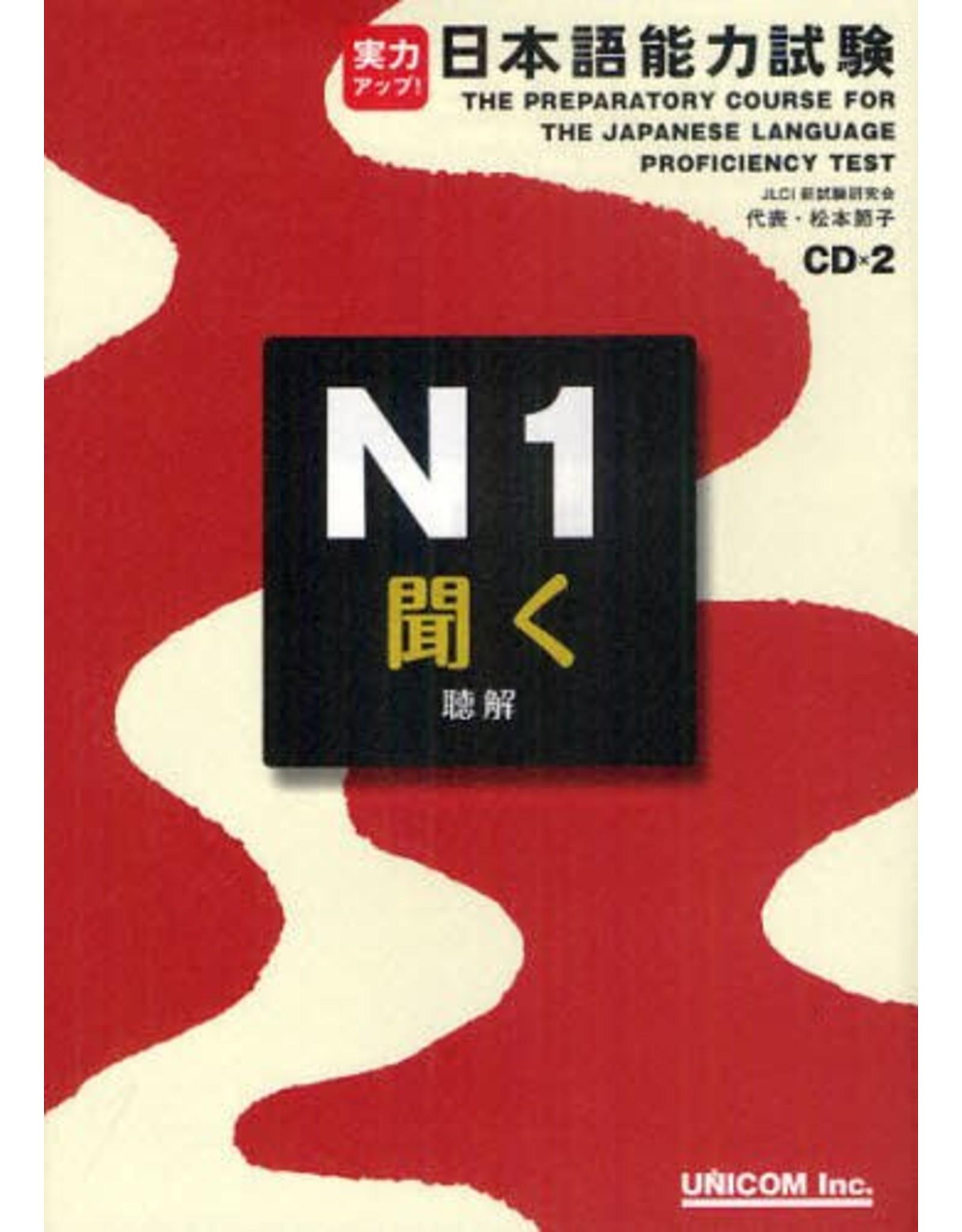 UNICOM THE PREPARATORY COURSE FOR THE JLPT N1 KIKU CHOKAI W/ CD