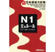 UNICOM  THE PREPARATORY COURSE FOR THE JLPT N1 BUN NO RULE MOJI/GOI/BUN NO BUNPO