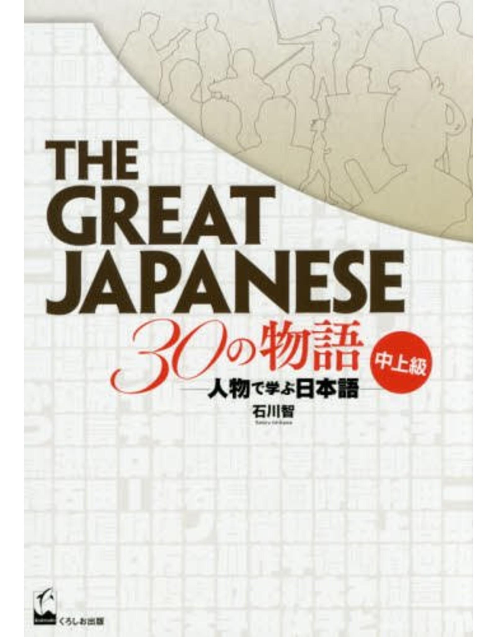 KUROSHIO THE GREAT JAPANESE 30 NO MONOGATARI CHUJYOKYU