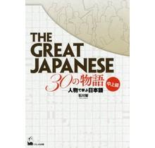 THE GREAT JAPANESE 30 NO MONOGATARI CHUJYOKYU