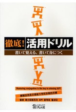 BONJINSHA TETTEI ! KATSUYO DRILL :MASTERING CONJUGSTION IS THE KEY TO WINNING JLPT