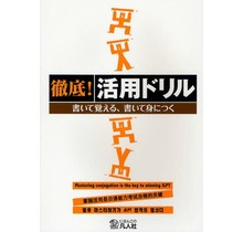 TETTEI ! KATSUYO DRILL :MASTERING CONJUGSTION IS THE KEY TO WINNING JLPT