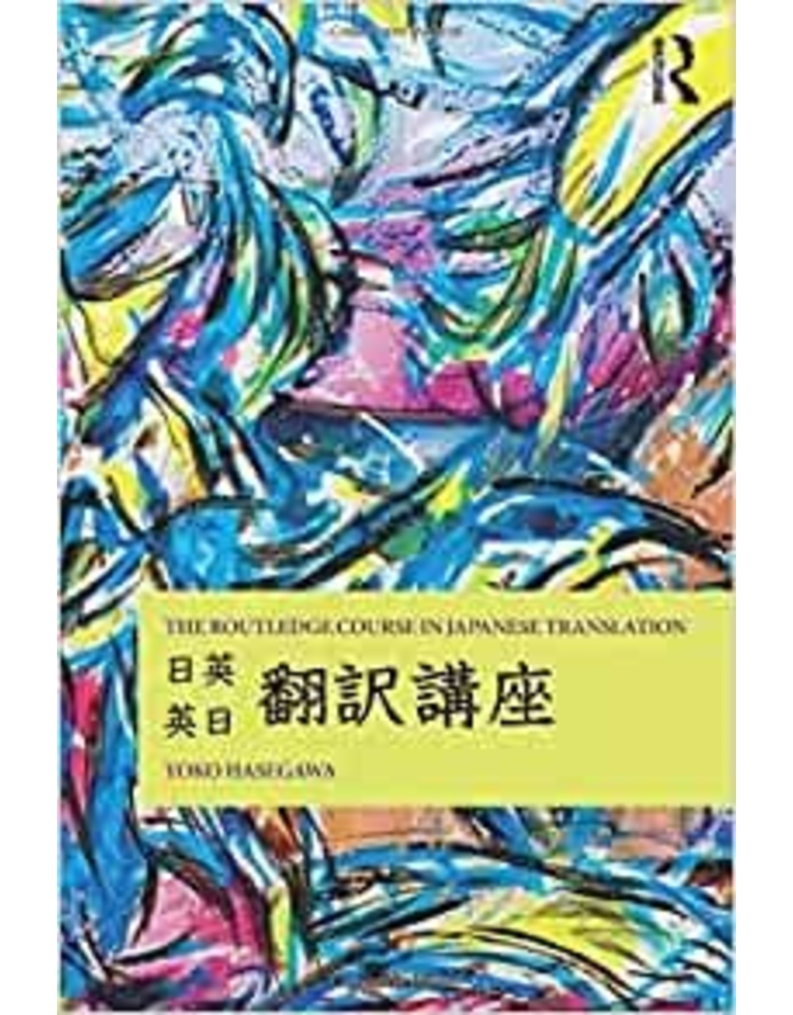 Routledge THE ROUTLEDGE COURSE IN JAPANESE TRANSLATION