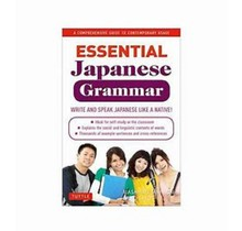 TUTTLE  ESSENTIAL JAPANESE GRAMMAR