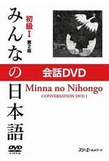 3A Corporation MINNA NO NIHONGO SHOKYU 1 KAIWA DVD