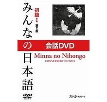 MINNA NO NIHONGO SHOKYU 1 KAIWA DVD