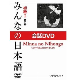 3A Corporation MINNA NO NIHONGO SHOKYU 1 KAIWA DVD