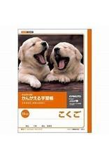 Kyokuto Associates co., ltd. KOKUGO 15 MASU