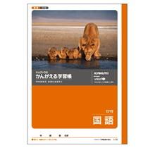 Kyokuto Associates co., ltd. - KOKUGO NOTE - 17 GYO
