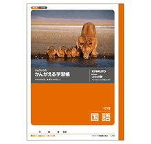 Kyokuto Associates co., ltd. L12 KOKUGO NOTE - 17 GYO