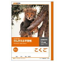 Kyokuto Associates co., ltd. - KOKUGO 12 MASU