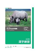 Kyokuto Associates co., ltd. KANJI RENSHU 200 JI