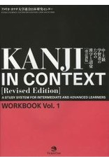 JAPAN TIMES KANJI IN CONTEXT/ WORKBOOK (1) REVISED EDITION