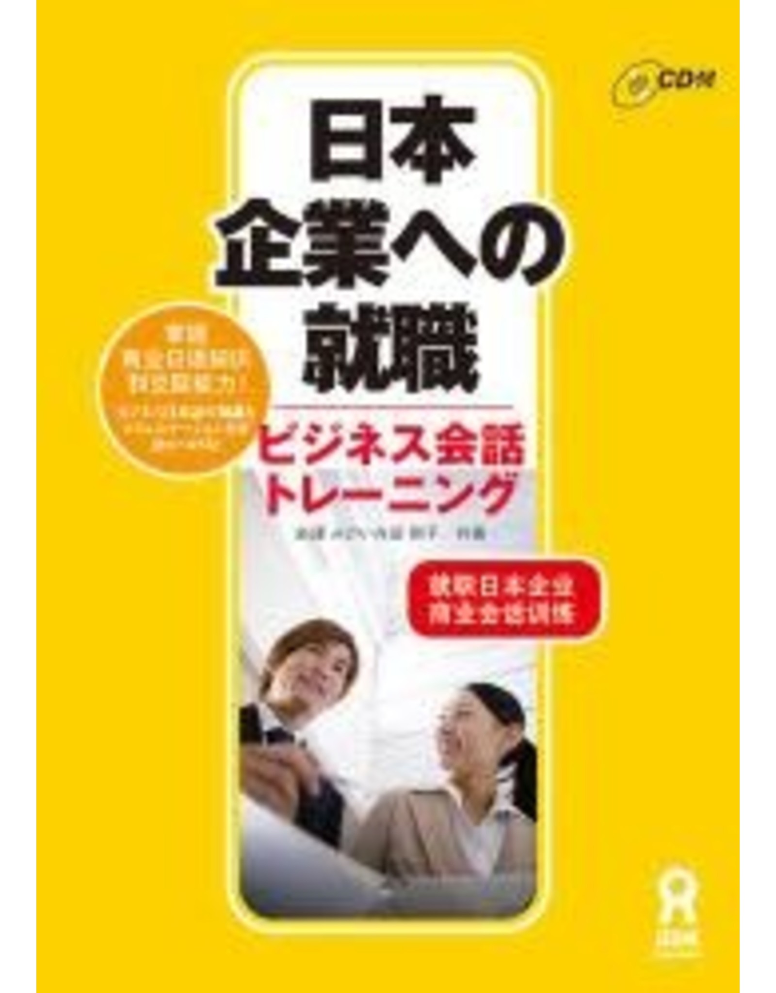 ASK NIHON KIGYO HENO SHUSHOKU