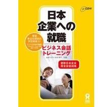 ASK - NIHON KIGYO HENO SHUSHOKU