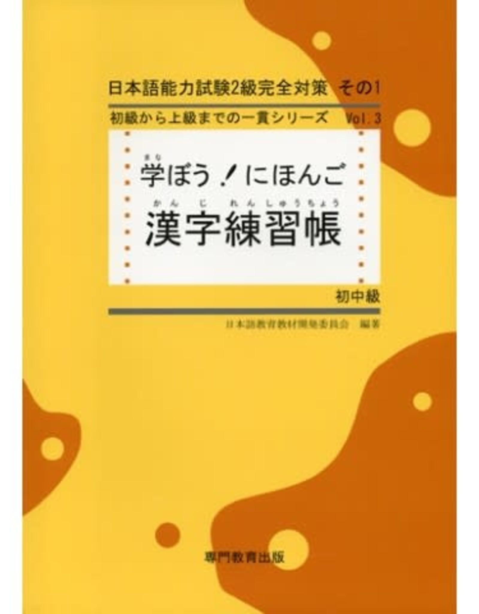 SENMON KYOIKU SHUPPAN MANABO! NIHONGO SHOCHUKYU KANJI WORKBOOK
