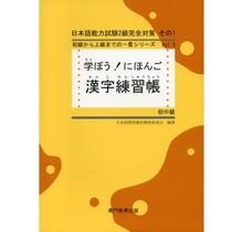SENMON KYOIKU SHUPPAN - MANABO! NIHONGO SHOCHUKYU KANJI WORKBOOK
