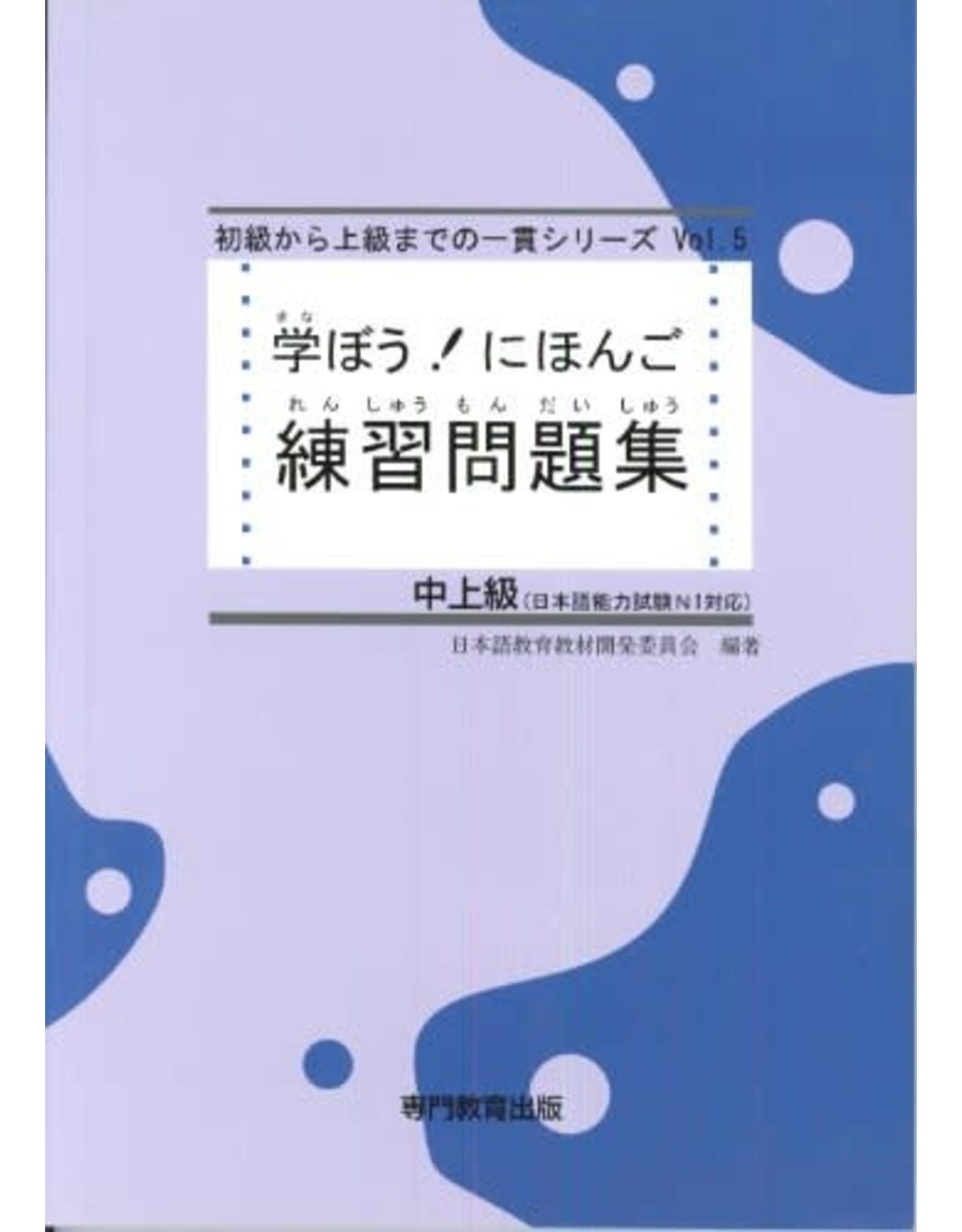 SENMON KYOIKU SHUPPAN MANABO! NIHONGO CHUJOKYU WORKBOOK