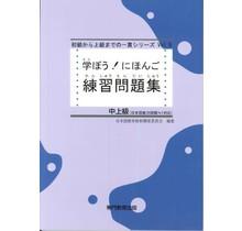 SENMON KYOIKU SHUPPAN - MANABO! NIHONGO CHUJOKYU WORKBOOK
