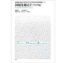 SHINYOSHA - KOKKYO WO KOETE TASK