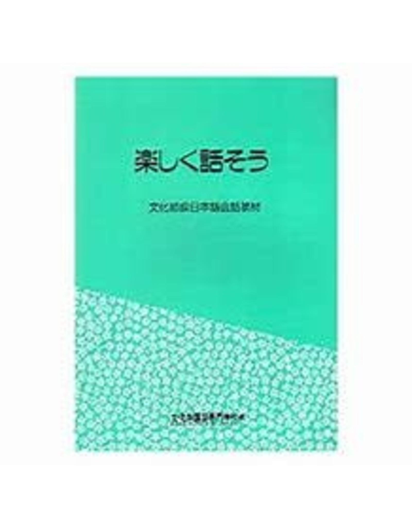 BONJINSHA TANOSHIKU HANASO