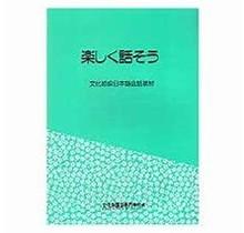 BONJINSHA - TANOSHIKU HANASO