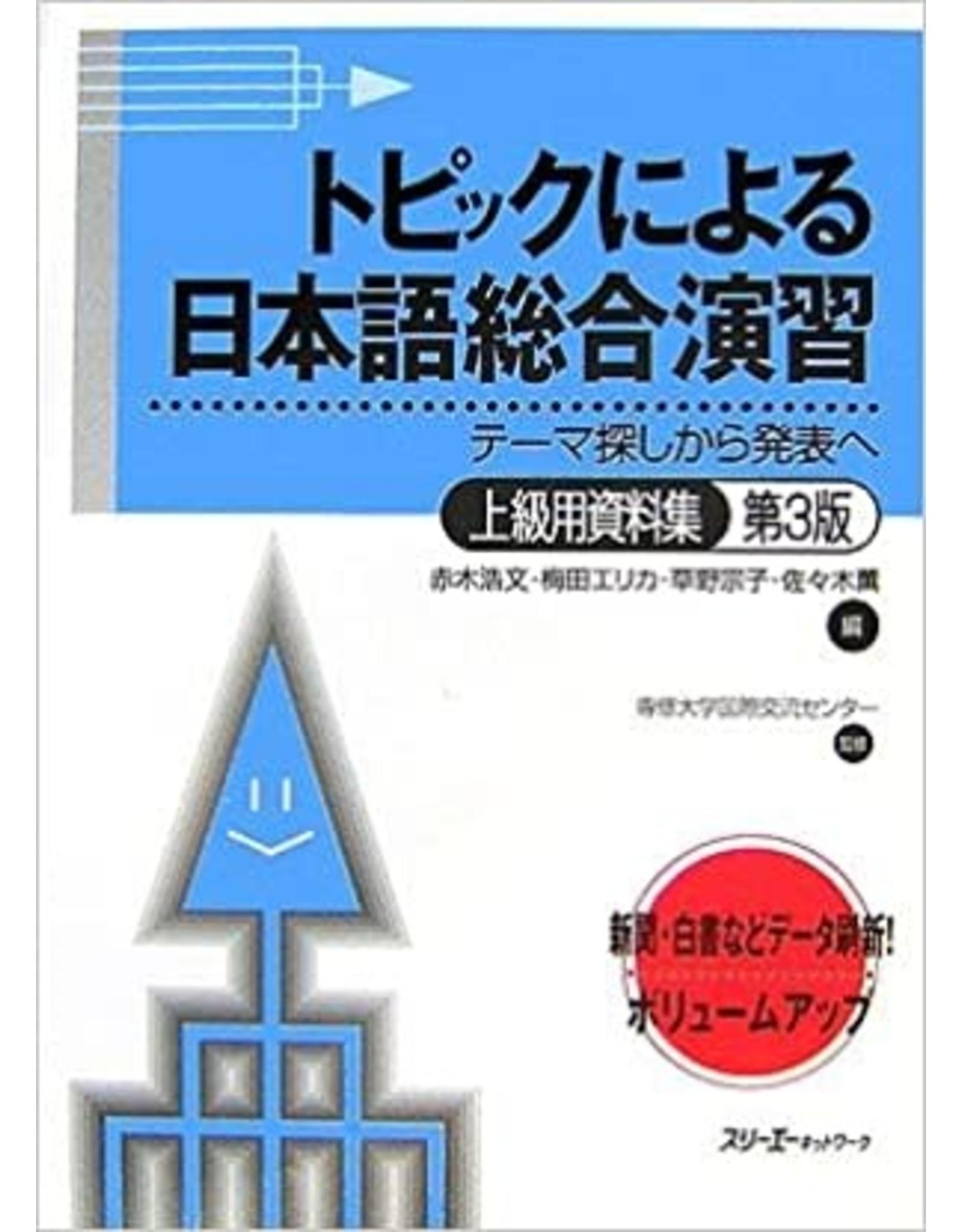 3A Corporation TOPIC NI YORU NIHONGO SOGO ENSHU JOJYUYO SHIRYOSHU