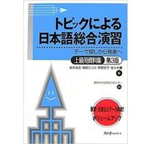 3A Corporation - TOPIC NI YORU NIHONGO SOGO ENSHU JOJYUYO SHIRYOSHU