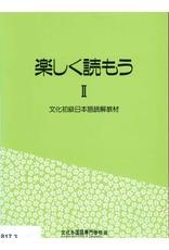 BONJINSHA TANOSHIKU YOMOU II