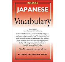 Barron's Educational Series  JAPANESE VOCABULARY