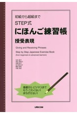 UNICOM STEP BY STEP JAPANESE EXERCISE BOOK - GIVING AND RECEIVING PHRASES