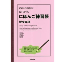 UNICOM - STEP BY STEP JAPANESE EXERCISE BOOK - GIVING AND RECEIVING PHRASES