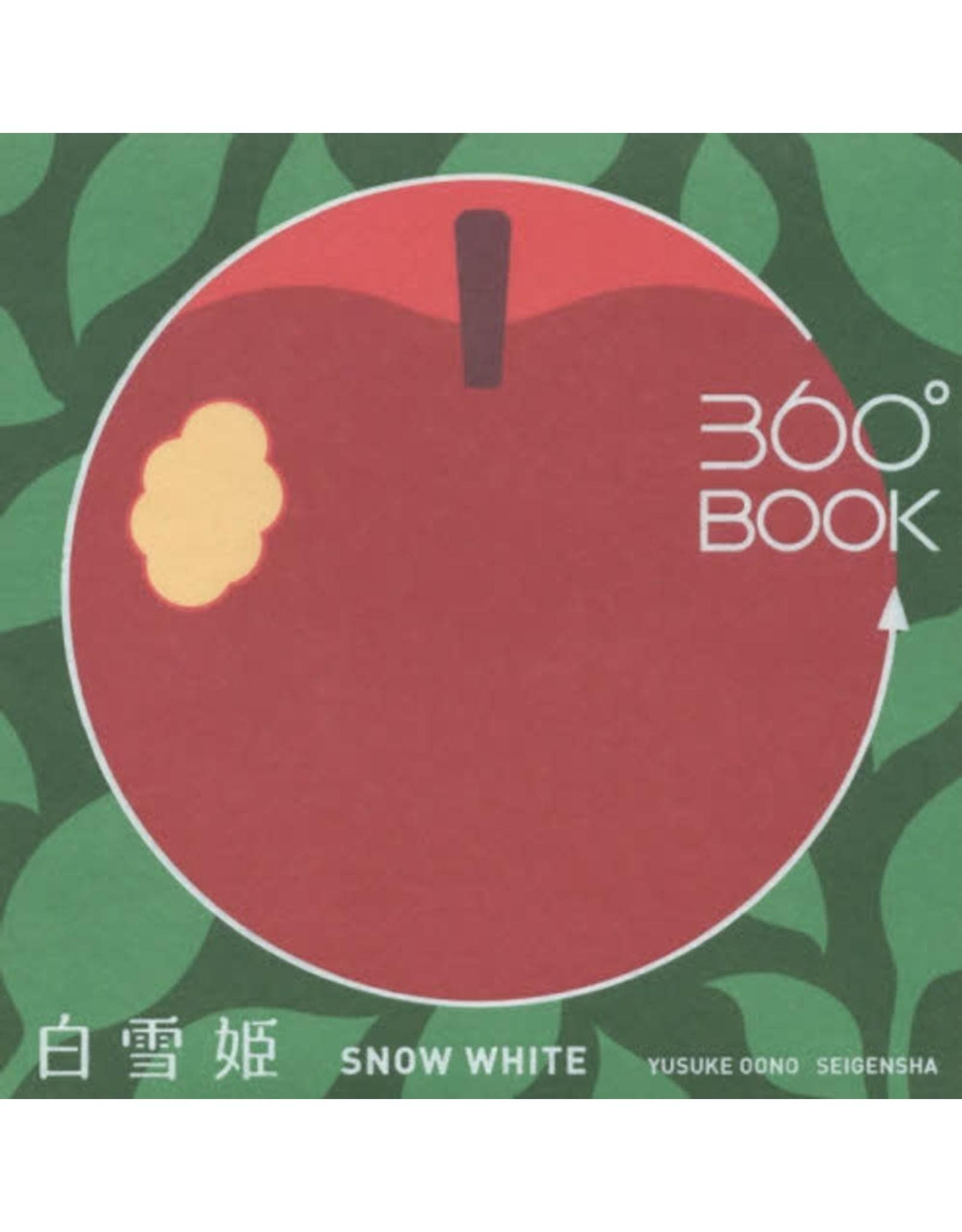 SEIGENSHA 360°BOOK SNOW WHITE