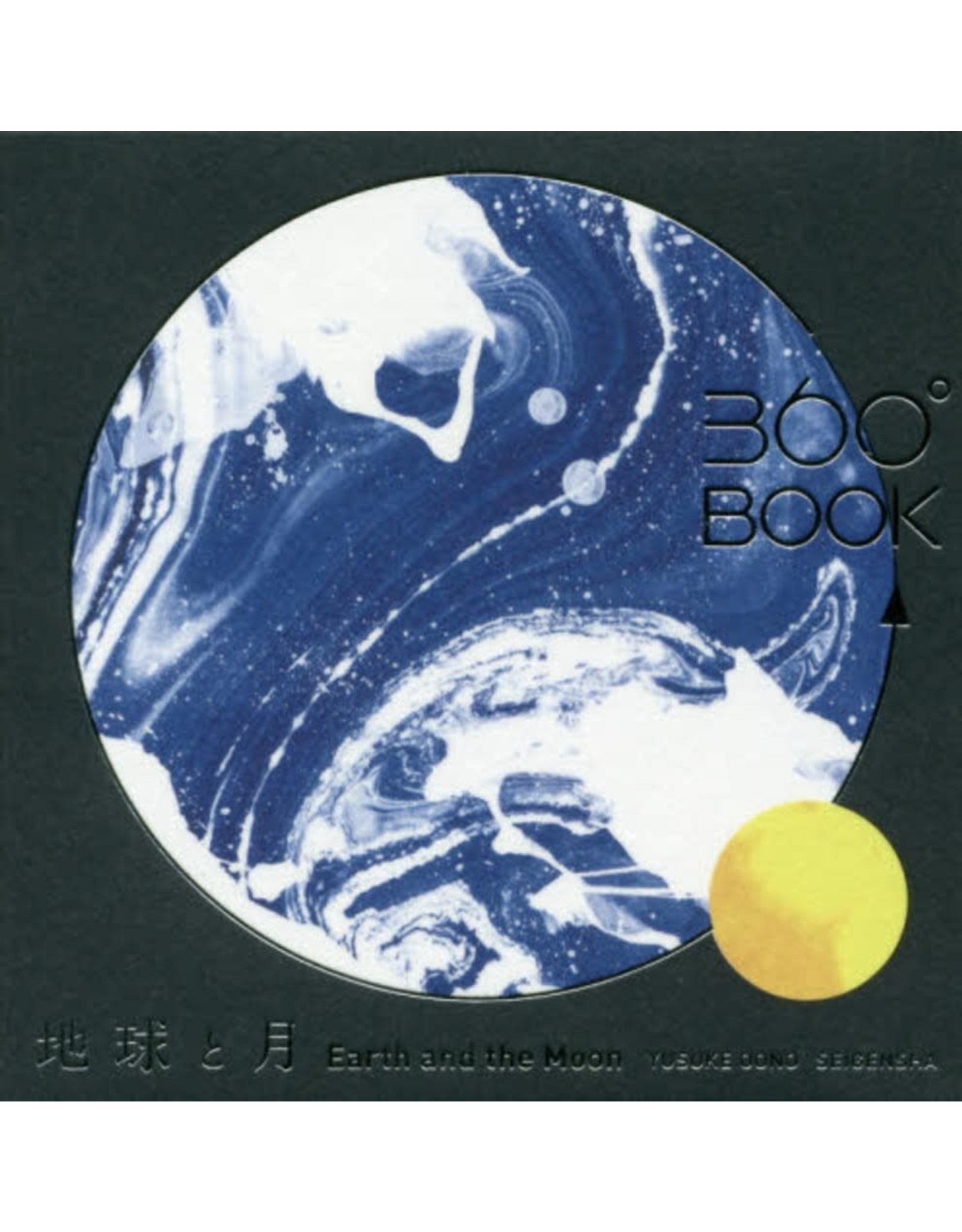 SEIGENSHA 360°BOOK EARTH AND THE MOON