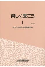 BONJINSHA TANOSHIKU KIKO 1