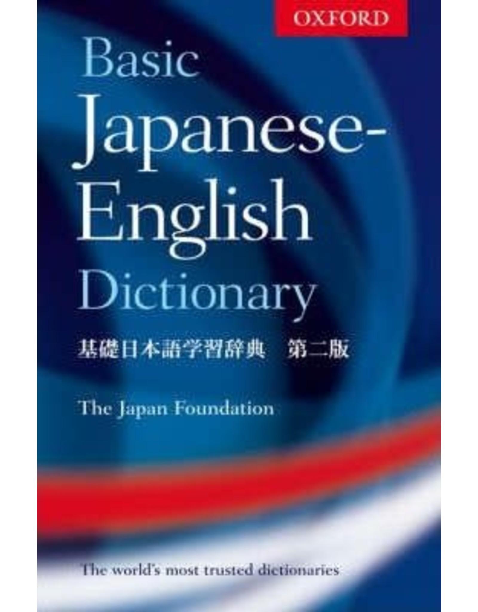 Oxford University Press BASIC JAPANESE ENGLISH DICTIONARY