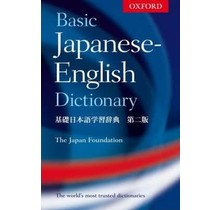 Oxford University Press - BASIC JAPANESE ENGLISH DICTIONARY