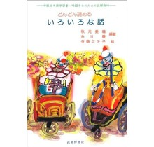 MUSASHINO SHOIN - DONDON YOMERU IROIRO NA HANASHI/ READING JAPANESE STORIES FOR INTERMEDIATE