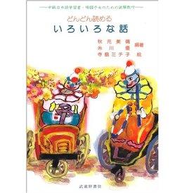 DONDON YOMERU IROIRO NA HANASHI