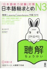 ASK NIHONGO SOMATOME N3 CHOKAI (LISTENING COMPREHENSION) W/ CDS