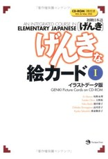 JAPAN TIMES GENKI NA E CARD (1) / CD-ROM 1ST ED. - GENKI PICTURE CARDS ON CD-ROM (1)