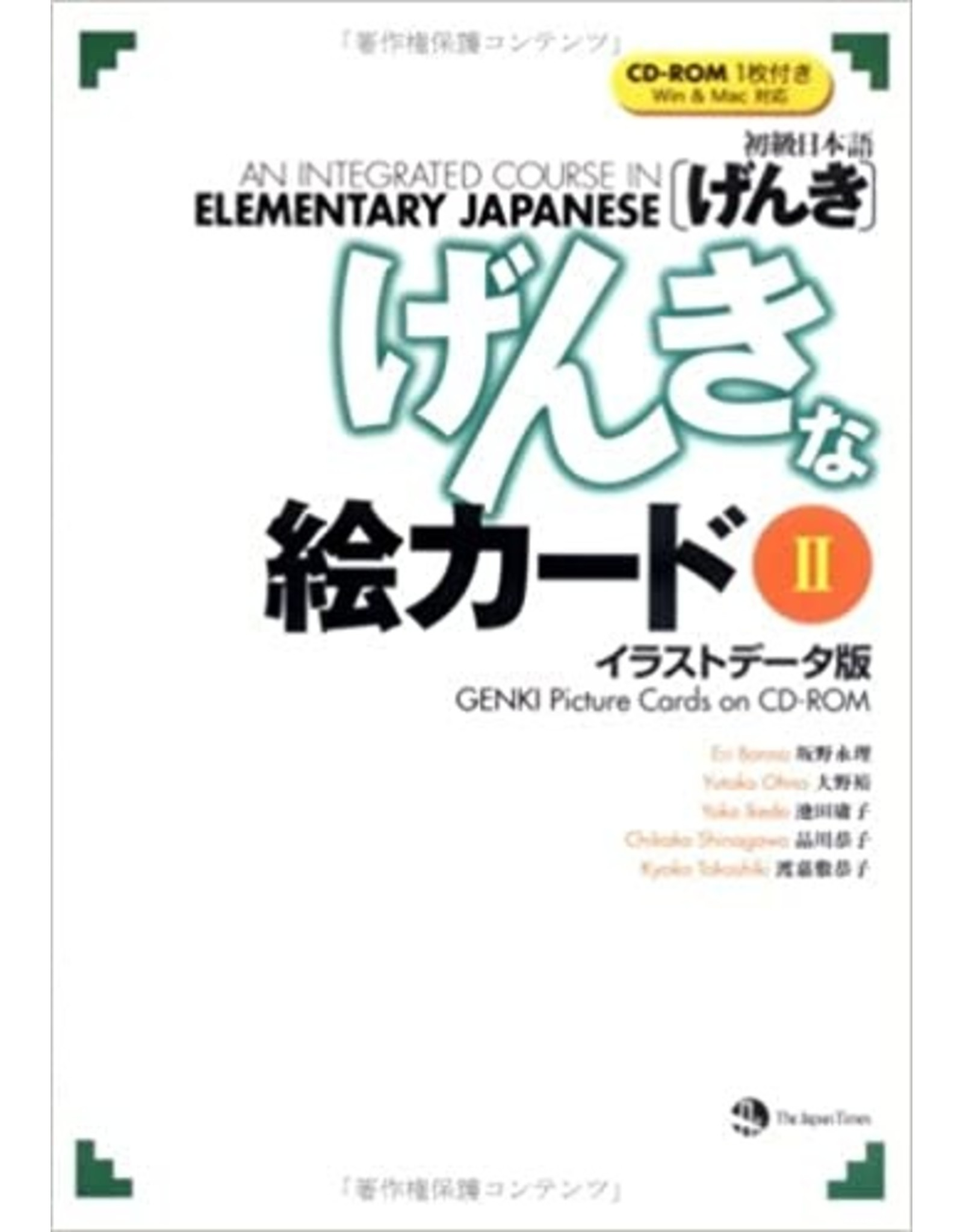 JAPAN TIMES GENKI NA E CARD (2) / CD-ROM 1ST ED. - GENKI PICTURE CARDS ON CD-ROM (2)