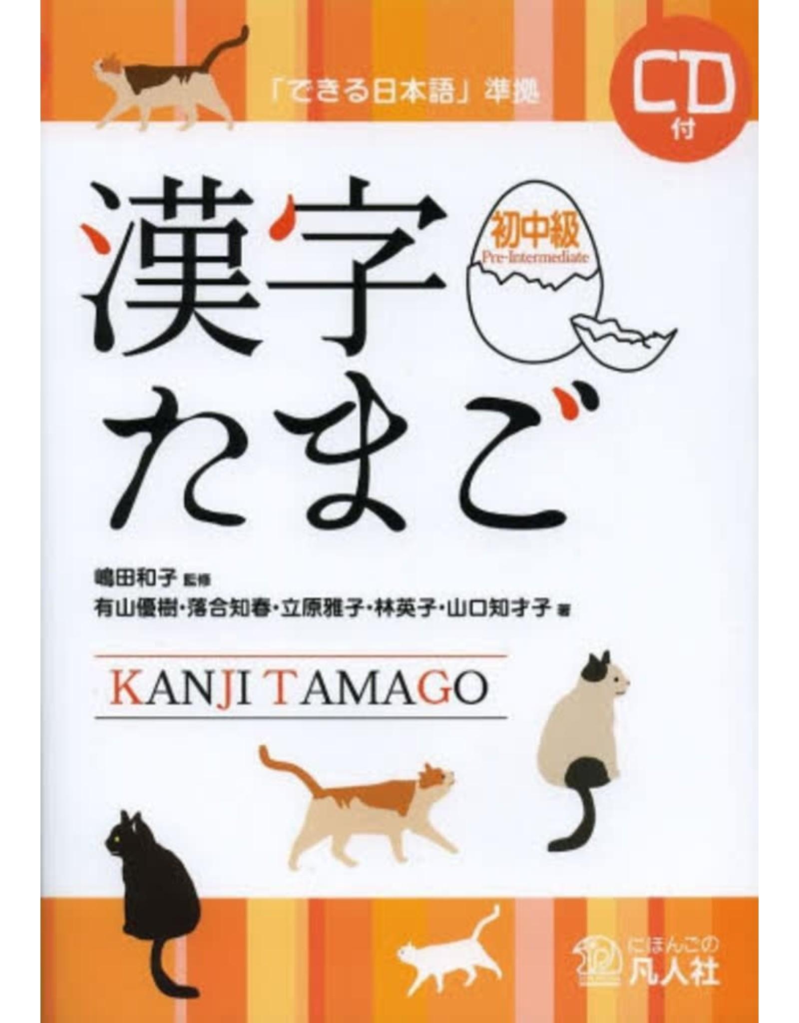 BONJINSHA KANJI TAMAGO SHOCHUKYU