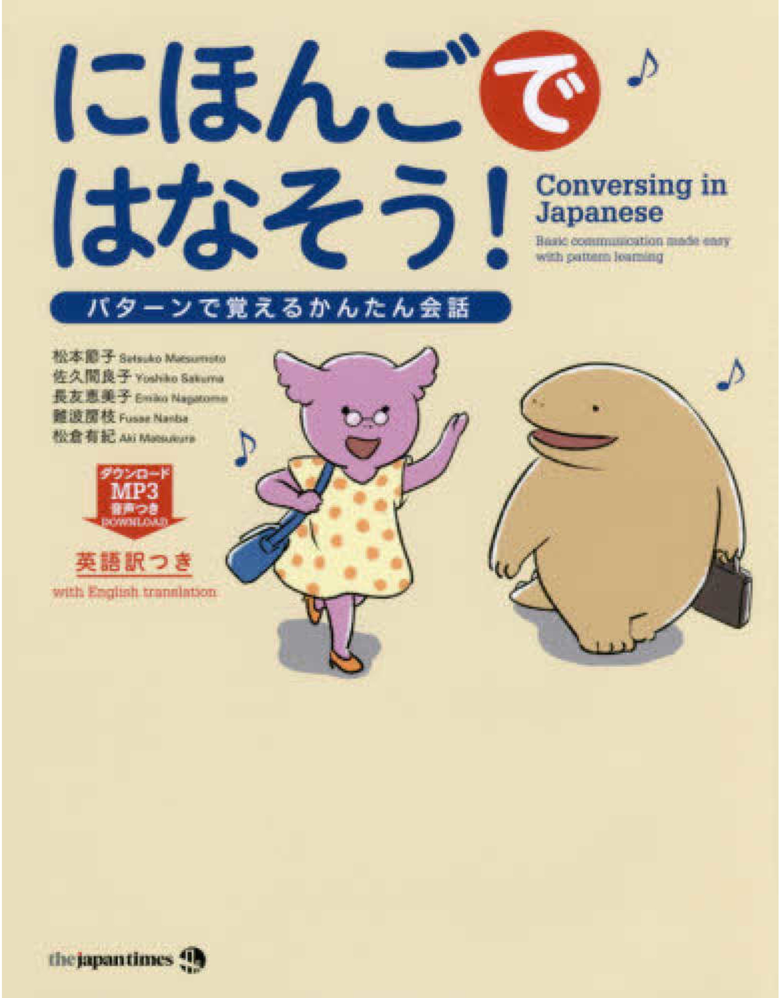 JAPAN TIMES CONVERSING IN JAPANESE/NIHONGO DE HANASO!