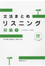 3A Corporation DAICHI: BUNPO MATOME LISTNENING SHOKYU 1