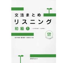 3A Corporation - DAICHI: BUNPO MATOME LISTNENING SHOKYU 1