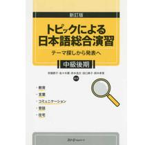 3A Corporation - SHINTEI-BAN TOPIC NI YORU NIHONGO SOGO ENSHU - TEMA SAGASHI KARA HAPPYO E CHUKYU KOKI